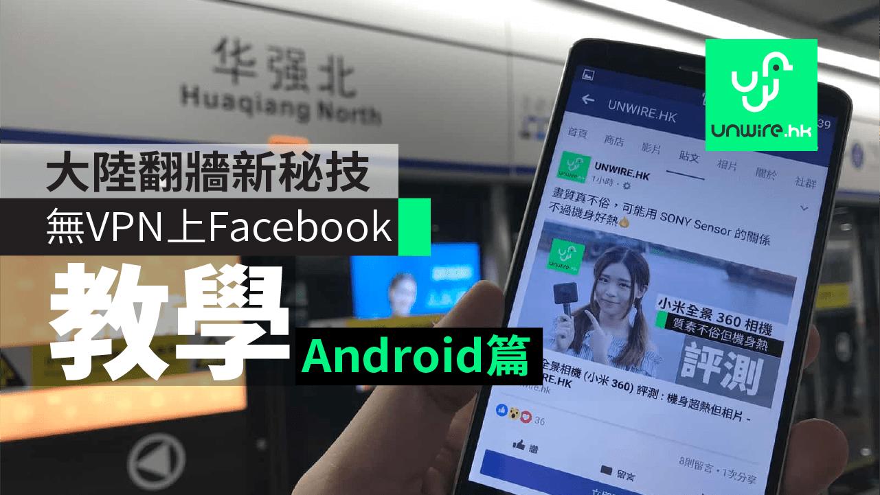 大陸翻牆新秘技教學 無VPN照上Facebook ShadowsocksR全攻略(Android篇)