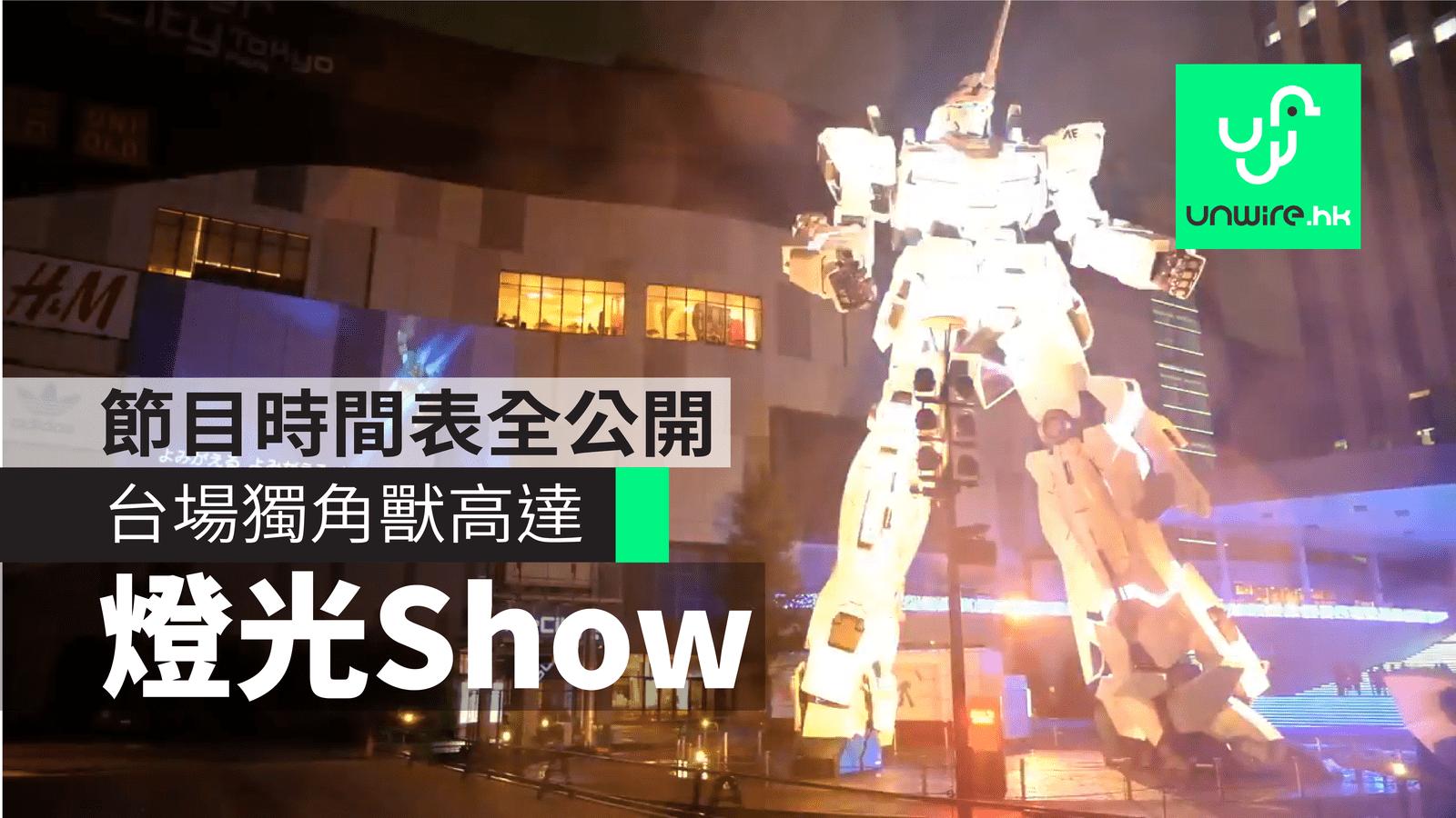 日本台場獨角獸高達1:1 Unicorn Gundam 晚間燈光Show時間表全公開 | 香港 UNWIRE.HK 玩生活.樂科技