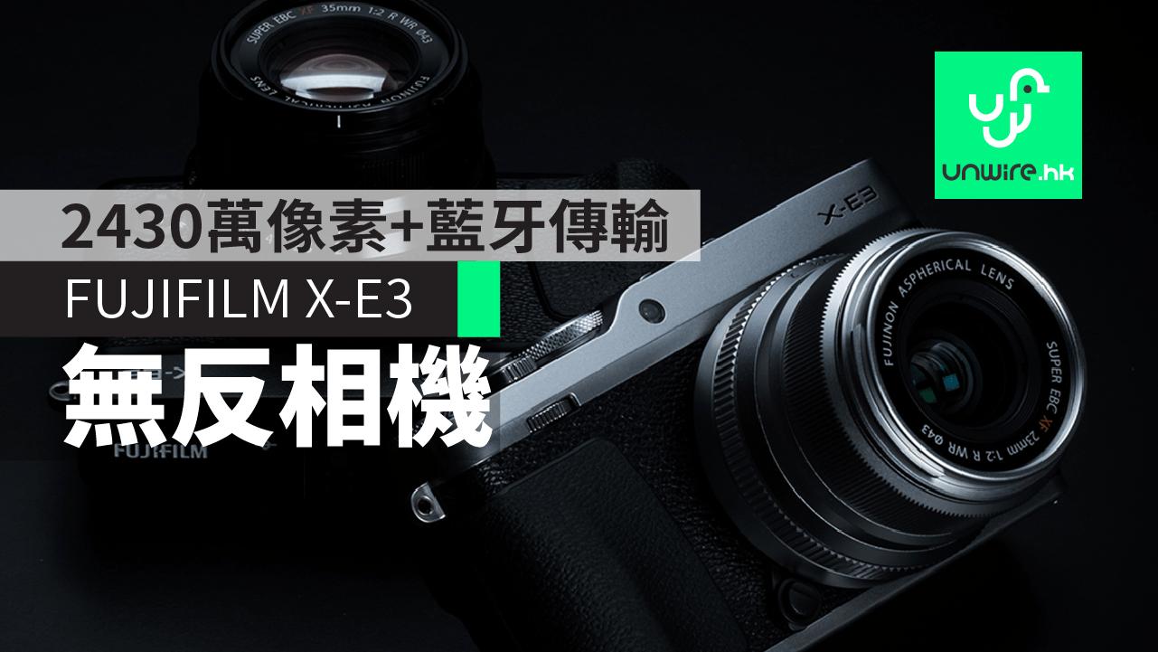 FUJIFILM X-E3 新無反相機 2430萬像素+藍牙傳輸+4K錄影