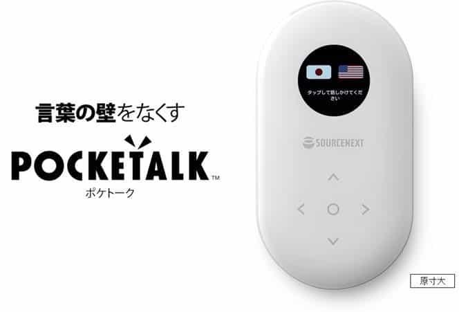 PocketTalk 廣東話雙向翻譯機 支援日語等50種語言 | 香港 UNWIRE.HK 玩生活.樂科技