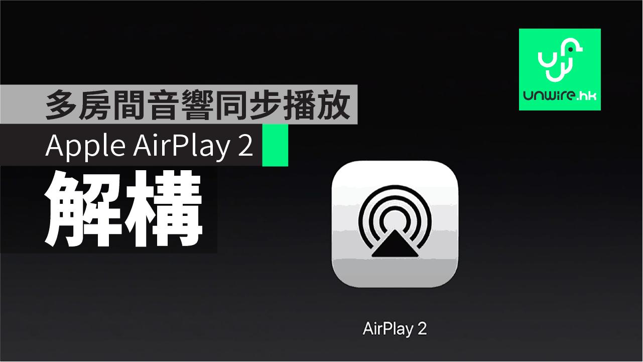 apple airplay 2 multiroom unwire hk. Black Bedroom Furniture Sets. Home Design Ideas