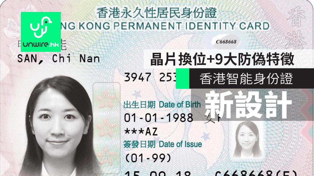 香港新智能身份證曝光相片、晶片...