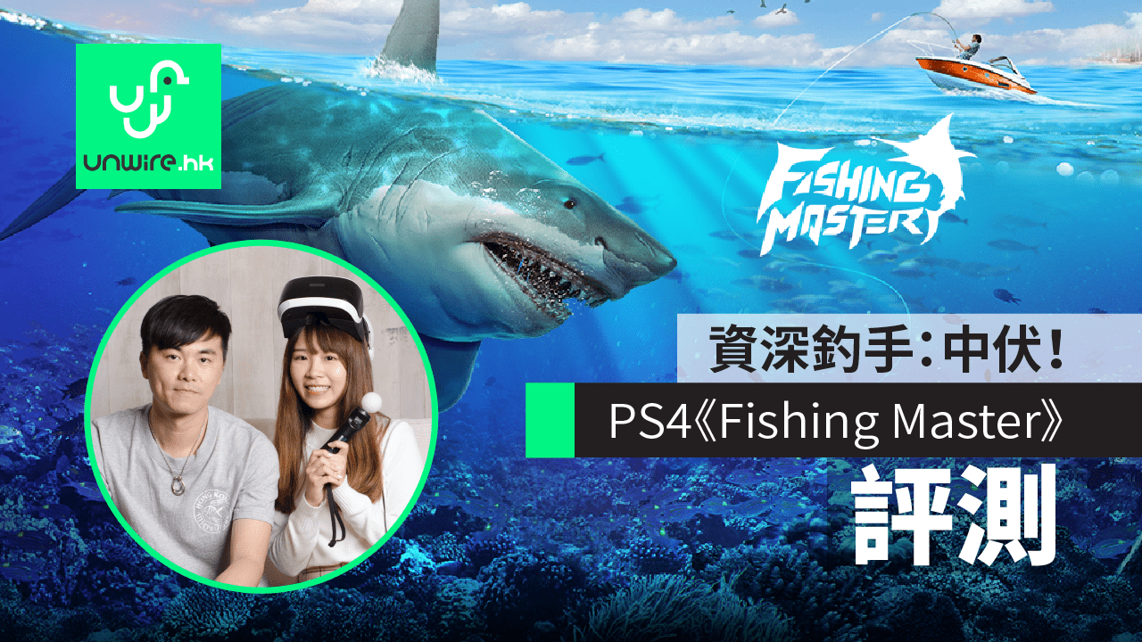 Ps4 fishing master unwire hk for Ps4 fishing games 2017