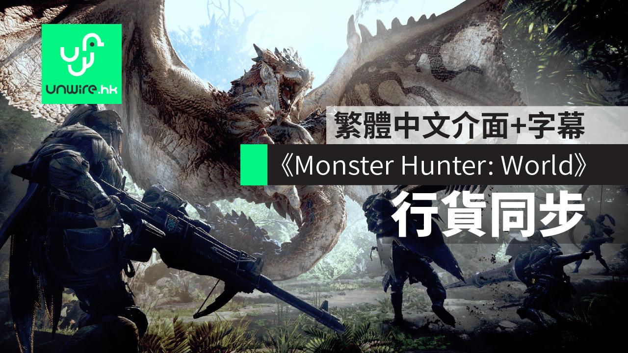 monster hunter 中文 版