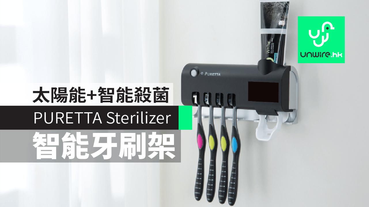 PURETTA 智能牙刷架 太陽能充電+智能殺菌