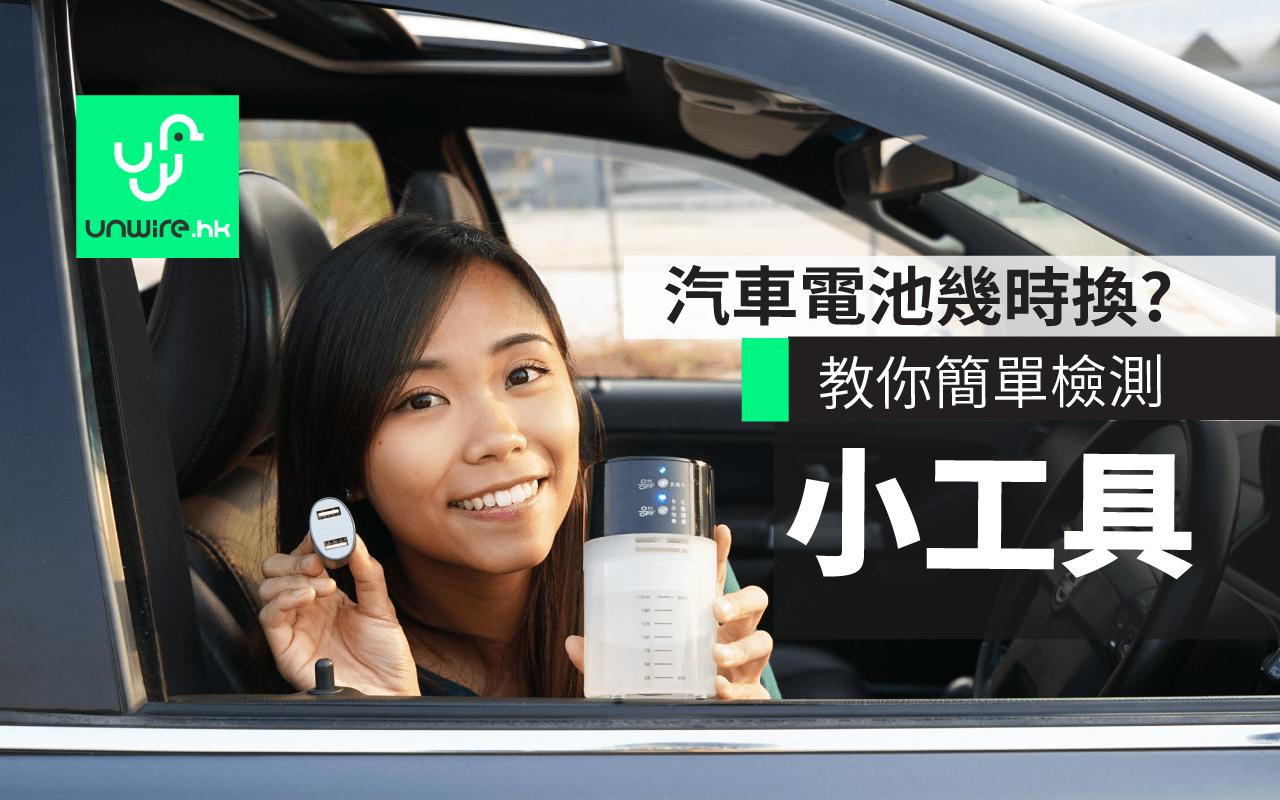 汽車電池何時換 ? 小工具檢査電壓免死車【娜姐 P 牌日記】