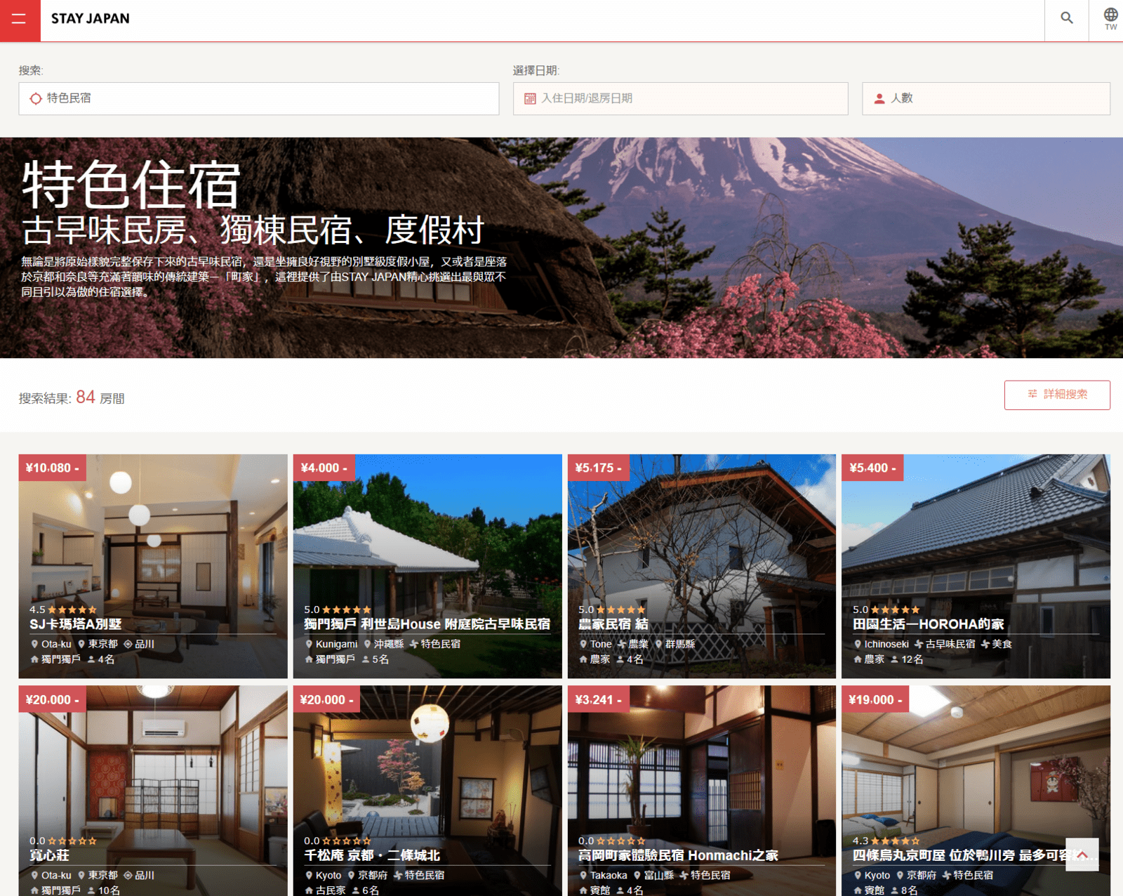 日本民宿預約 StayJapan 新增中文版 Airbnb之外又一選擇