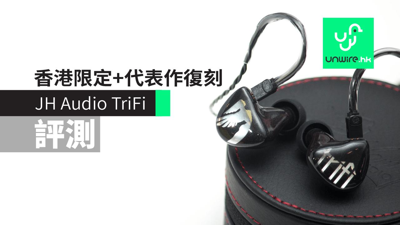 Jh audio coupon 2018