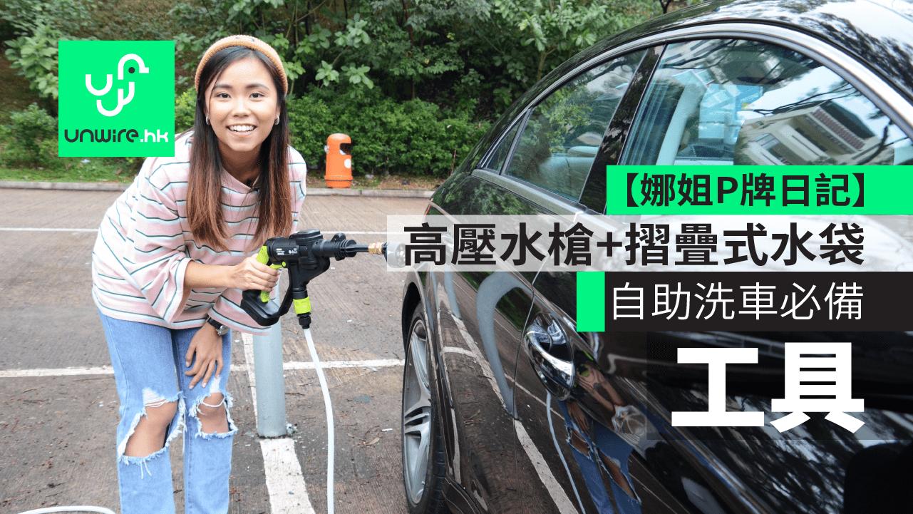 自助洗車必備工具 高壓水槍+摺疊式水袋+超細纖維布【娜姐P牌日記】