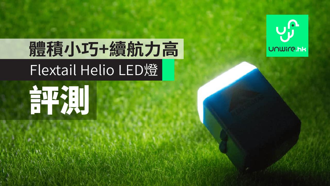 【香港現貨】Flextail Helio 防水 LED 燈 體積小巧續航力高