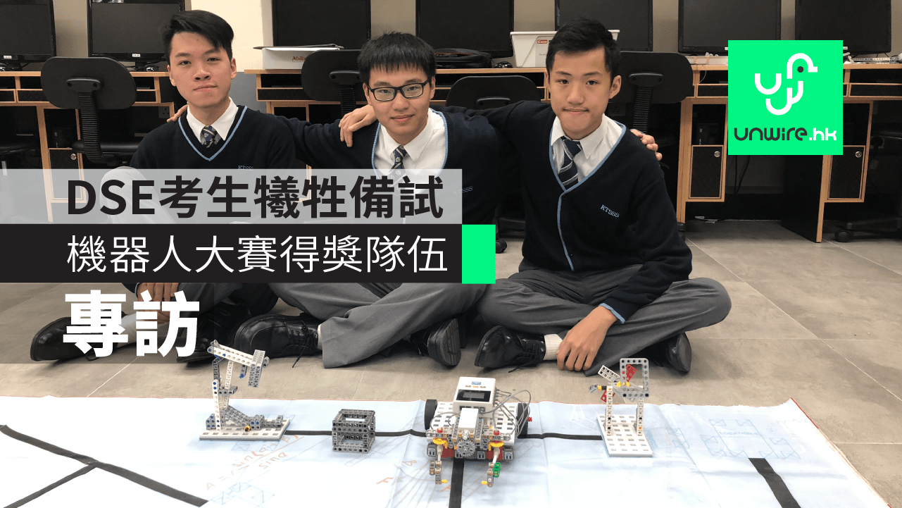 【專訪】DSE考生缺課犧牲備試 機械人大賽得獎