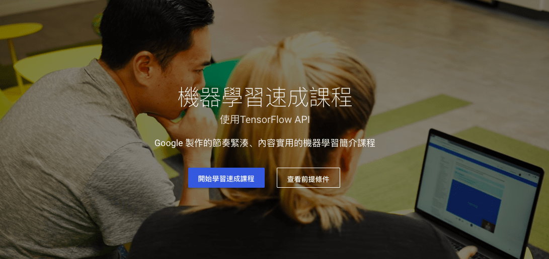 Google 推出免費 AI 教學課程 有中文版本可選