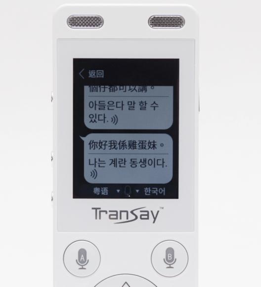中文 粵語 翻譯