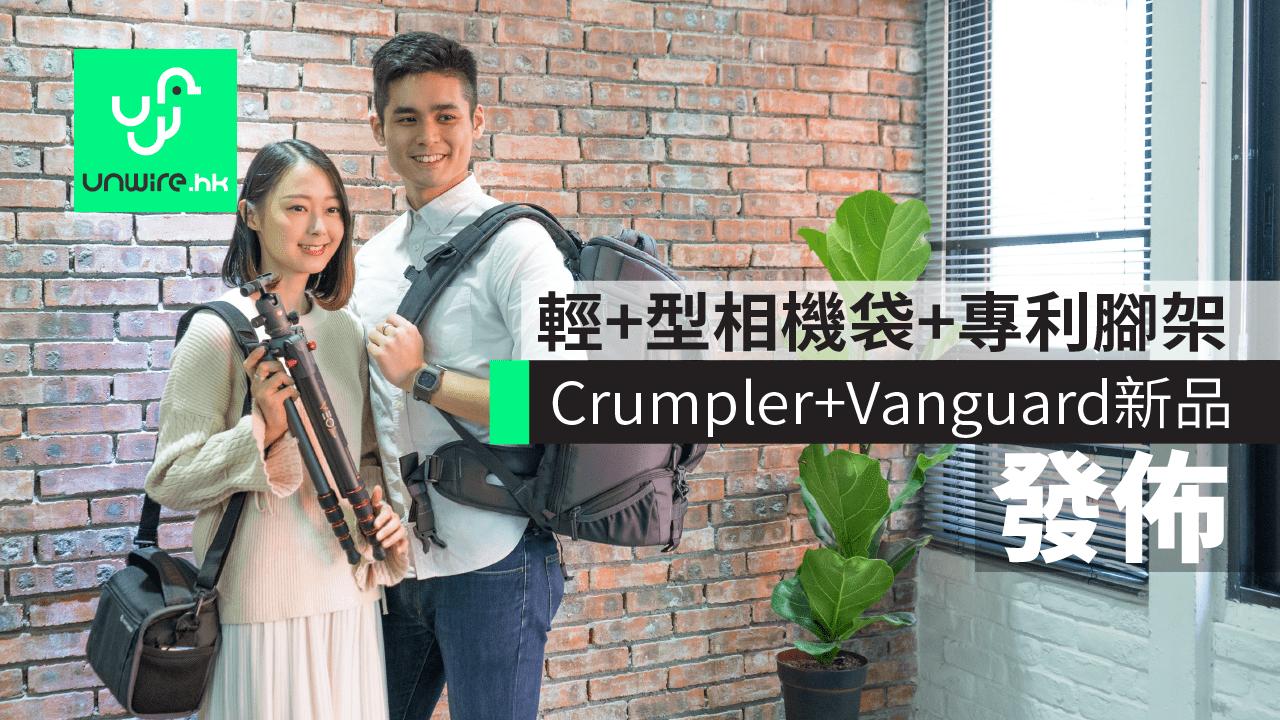 Crumpler+Vanguard新品發佈 輕+型相機袋+專利腳架