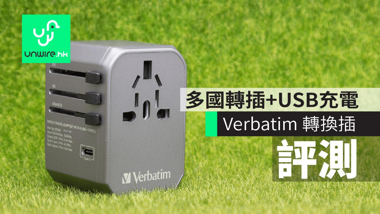 【香港現貨】 Verbatim 5 ports 多國轉插+USB充電器