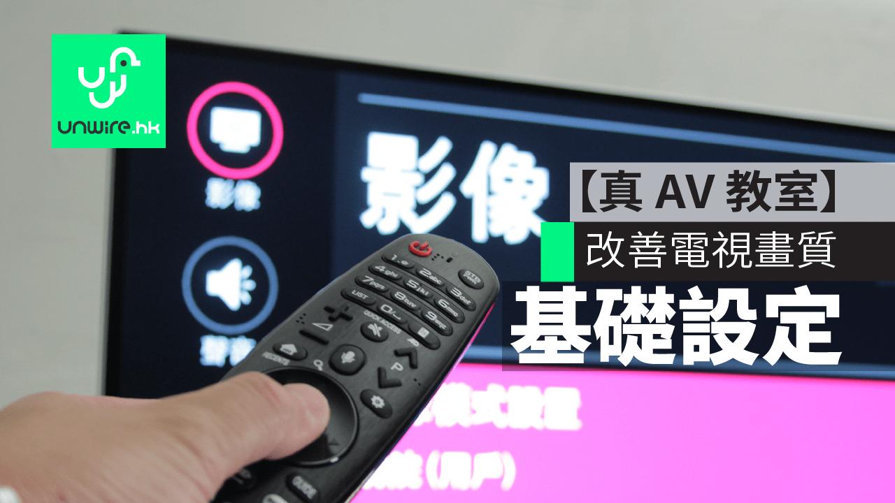 教學:改善電視畫質基礎設定【真 AV 教室】