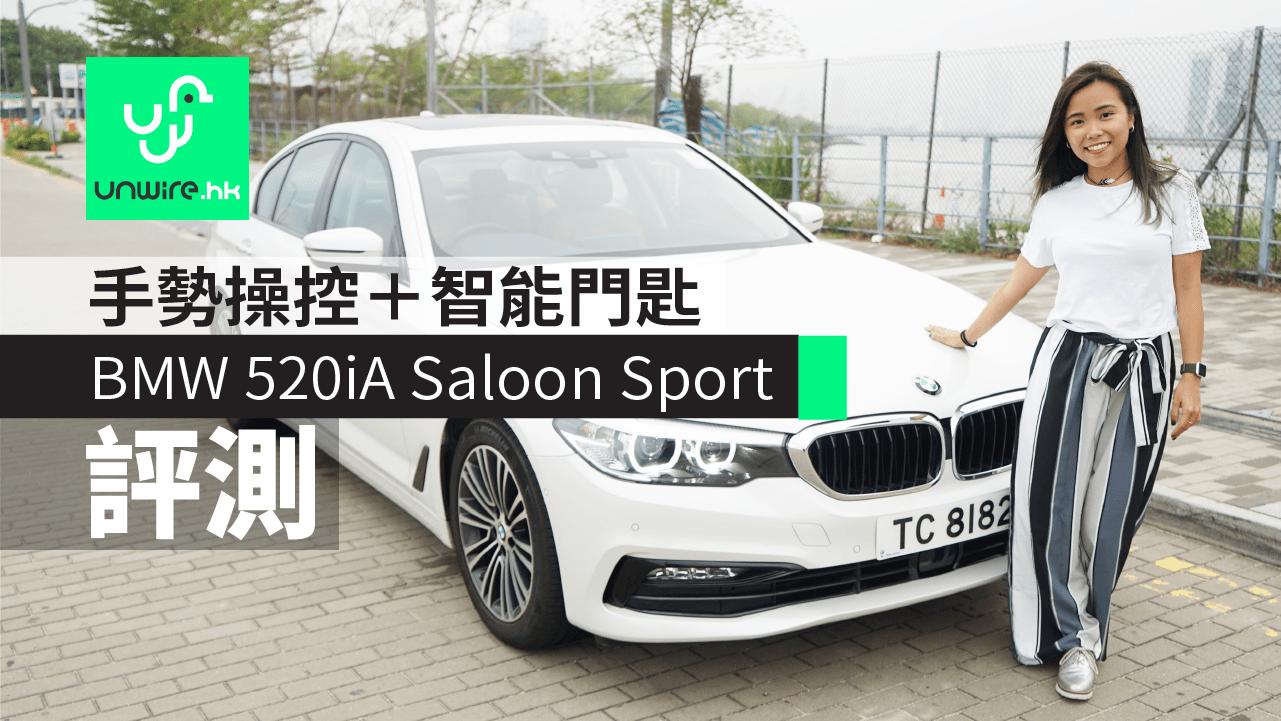 評測 Bmw 520ia Saloon Sport 行政房車手勢操控 智能門匙 香港unwire
