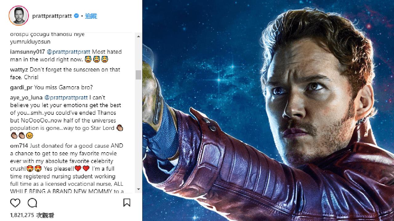 《復仇者聯盟3》劇透注意:Marvel迷遷怒 Star Lord 圍攻星爵演員IG