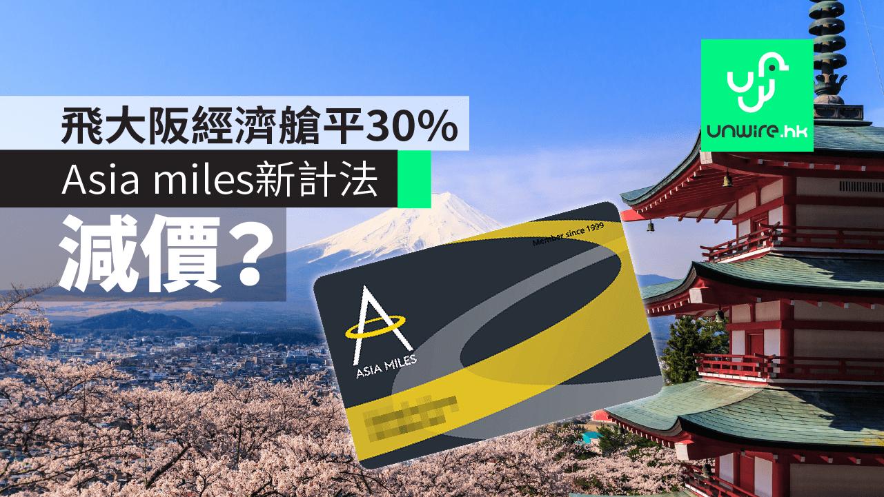 亞洲萬里通Asia miles新計法 國泰變相減價?飛大阪來回經濟艙平30%