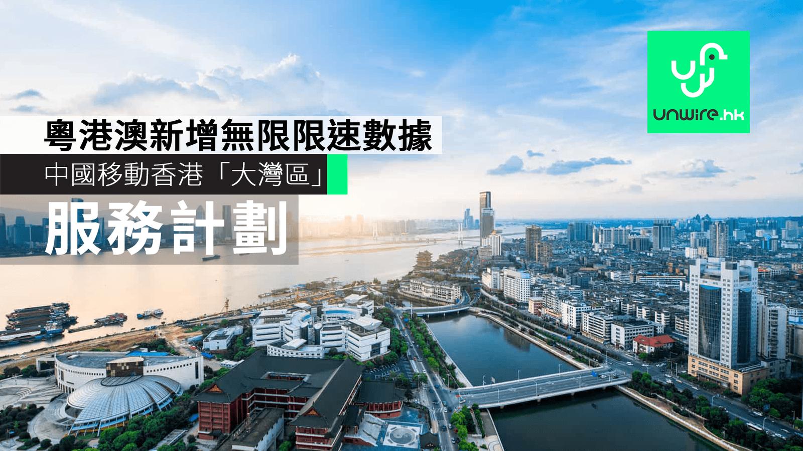 中國移動香港推出「大灣區服務計劃」 粵港澳三地新增無限限速數據