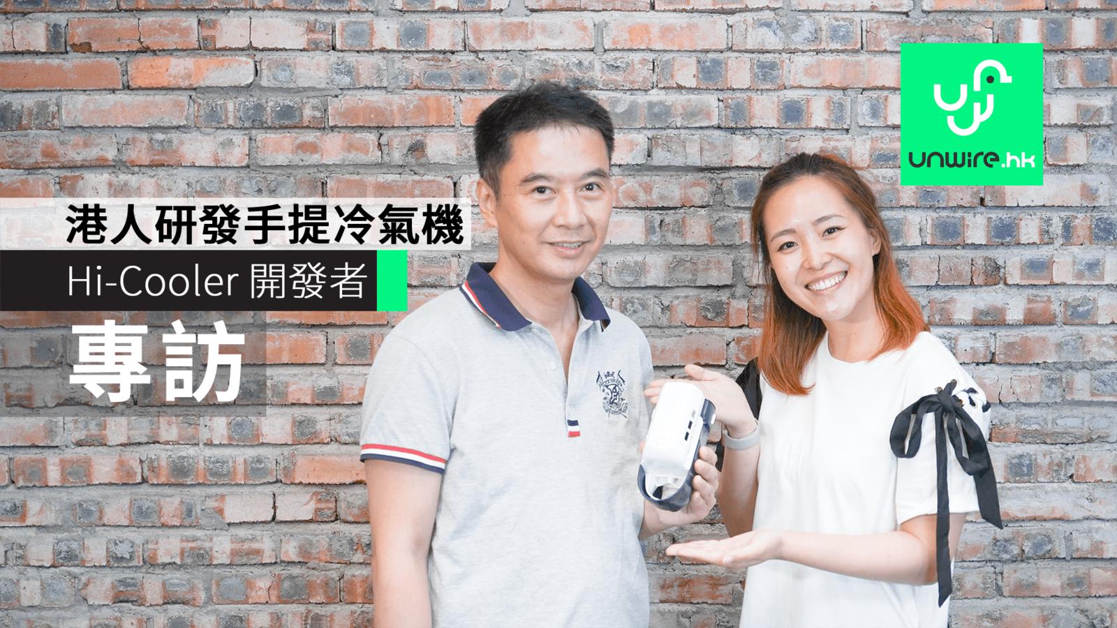 【開發者專訪】香港人設計手提冷氣機 真正可拎出街用!