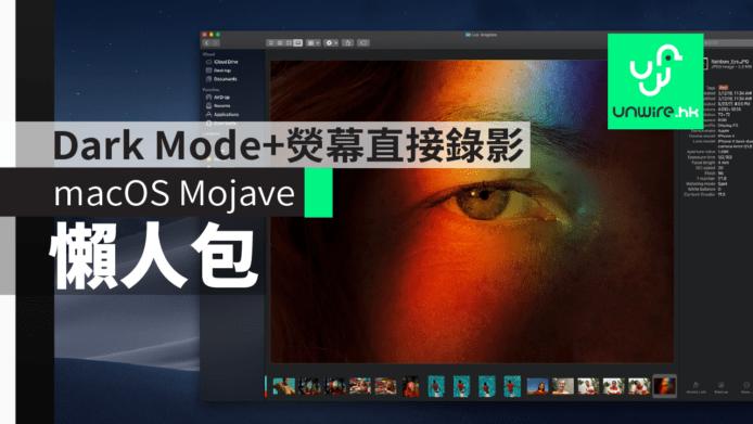 【WWDC 2018】macOS Mojave 懶人包 Dark Mode+熒幕直接錄影 3分鐘看盡新功能