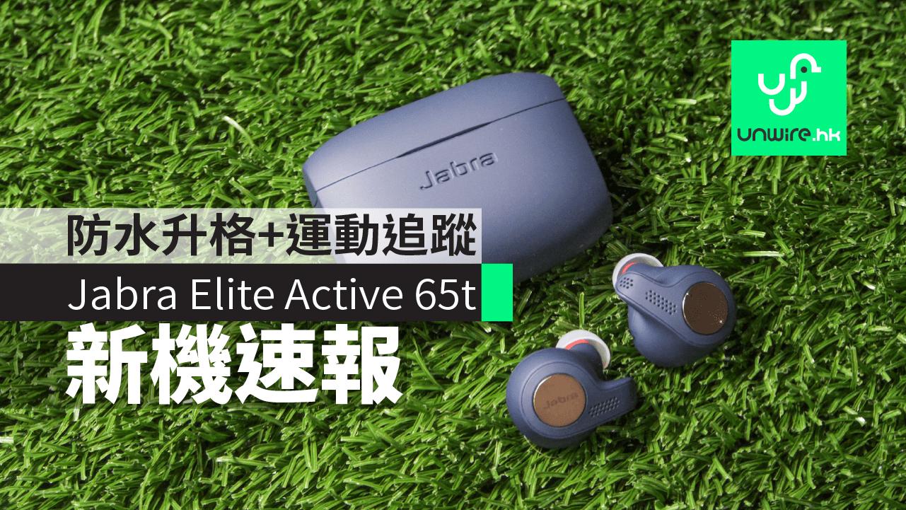 【新機速報】Jabra Elite Active 65t 真無線耳機 防水升格 + 運動追蹤