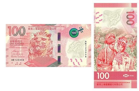 【新鈔票】香港新銀紙2018 中銀+匯豐+渣打新設計