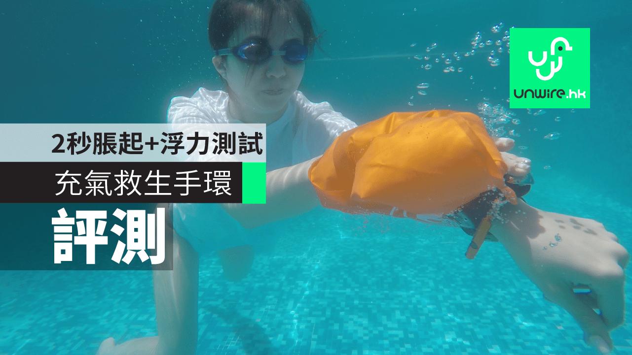 【評測】充氣救生手環香港測試 2秒脹起+浮力足