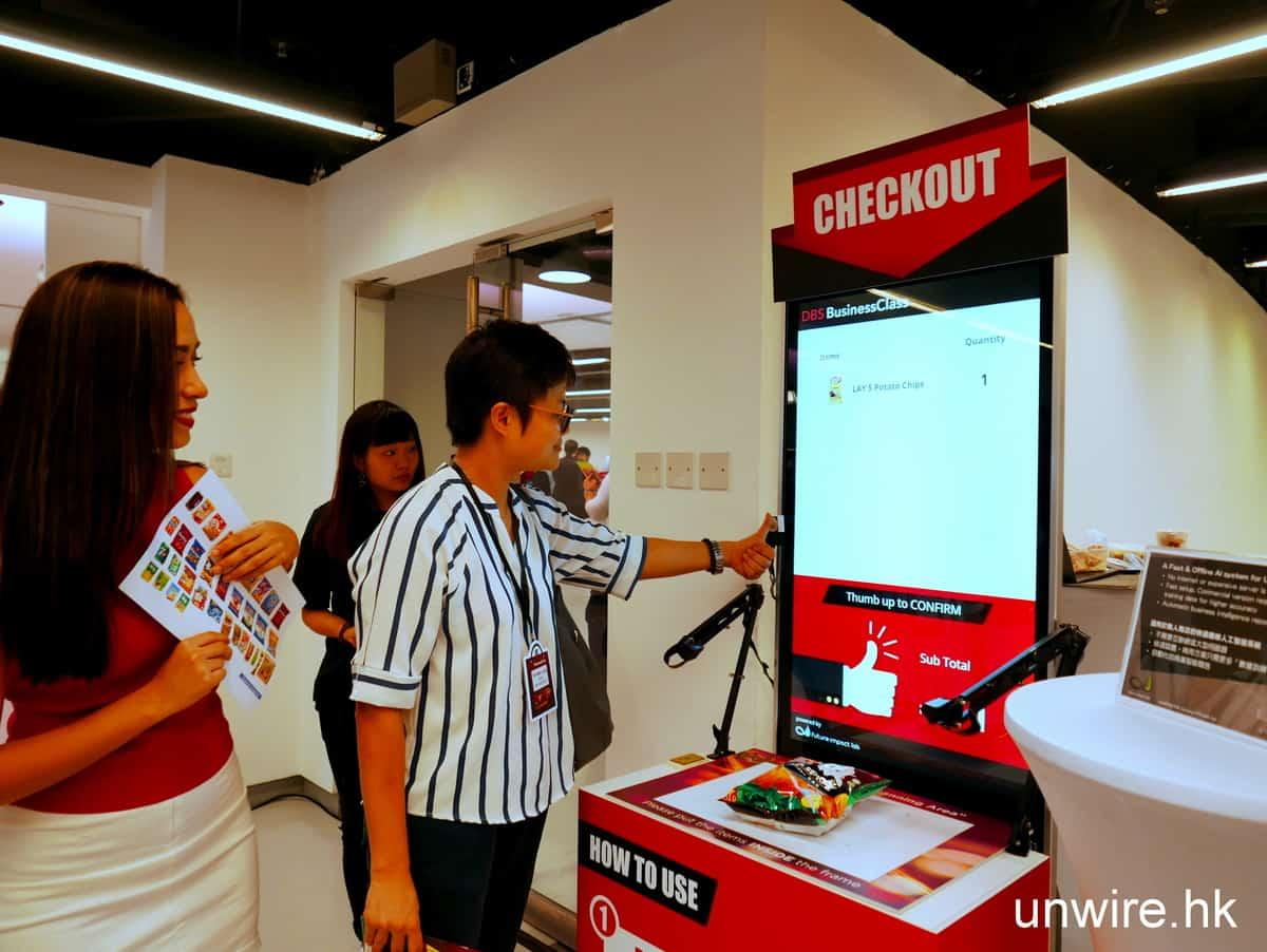 無人店試玩三步曲:免現金、免簽賬、免嘟卡! 只要將商品拿到體驗區內的 Checkout 櫃台,系統便會自動辨識到貨品種類及數量。
