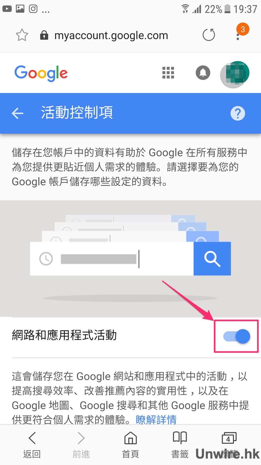 【教學】手機關閉定位記錄 Google 仍記錄行蹤(附:完全關閉方法)