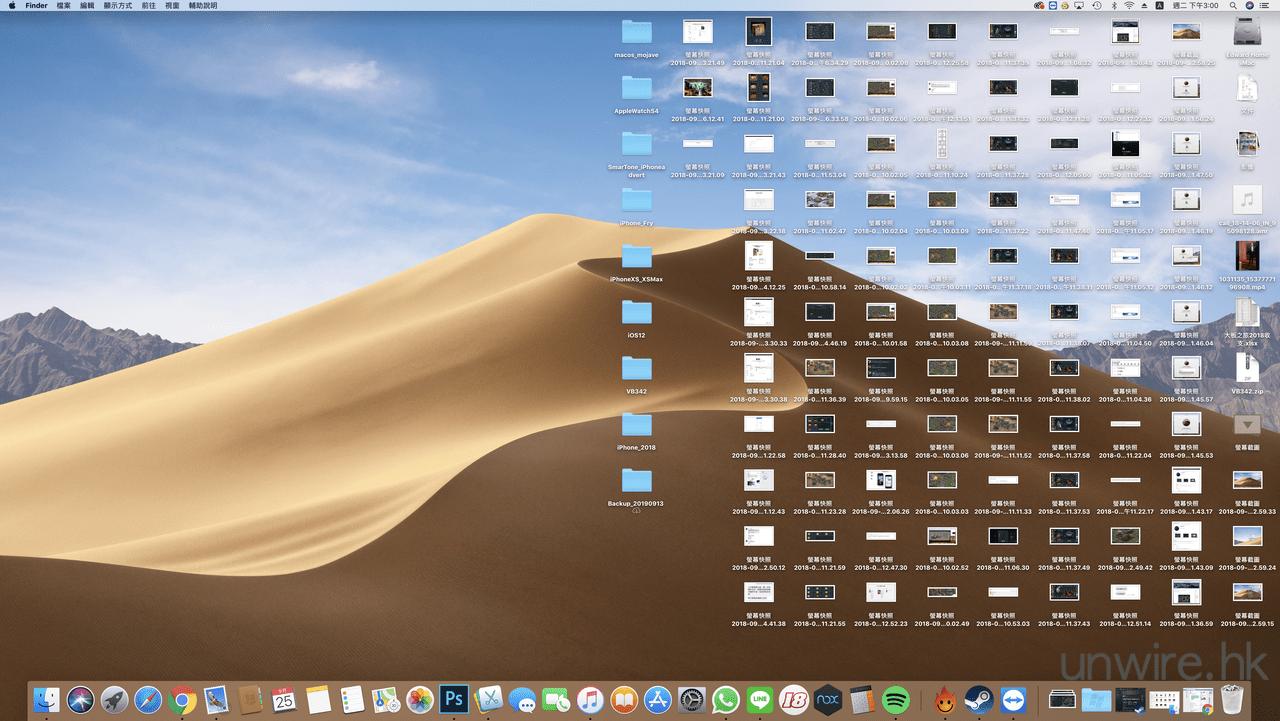 【教學】macOS Mojave 正式版必學 2: 一鍵桌面整理 「堆疊桌面」新功能