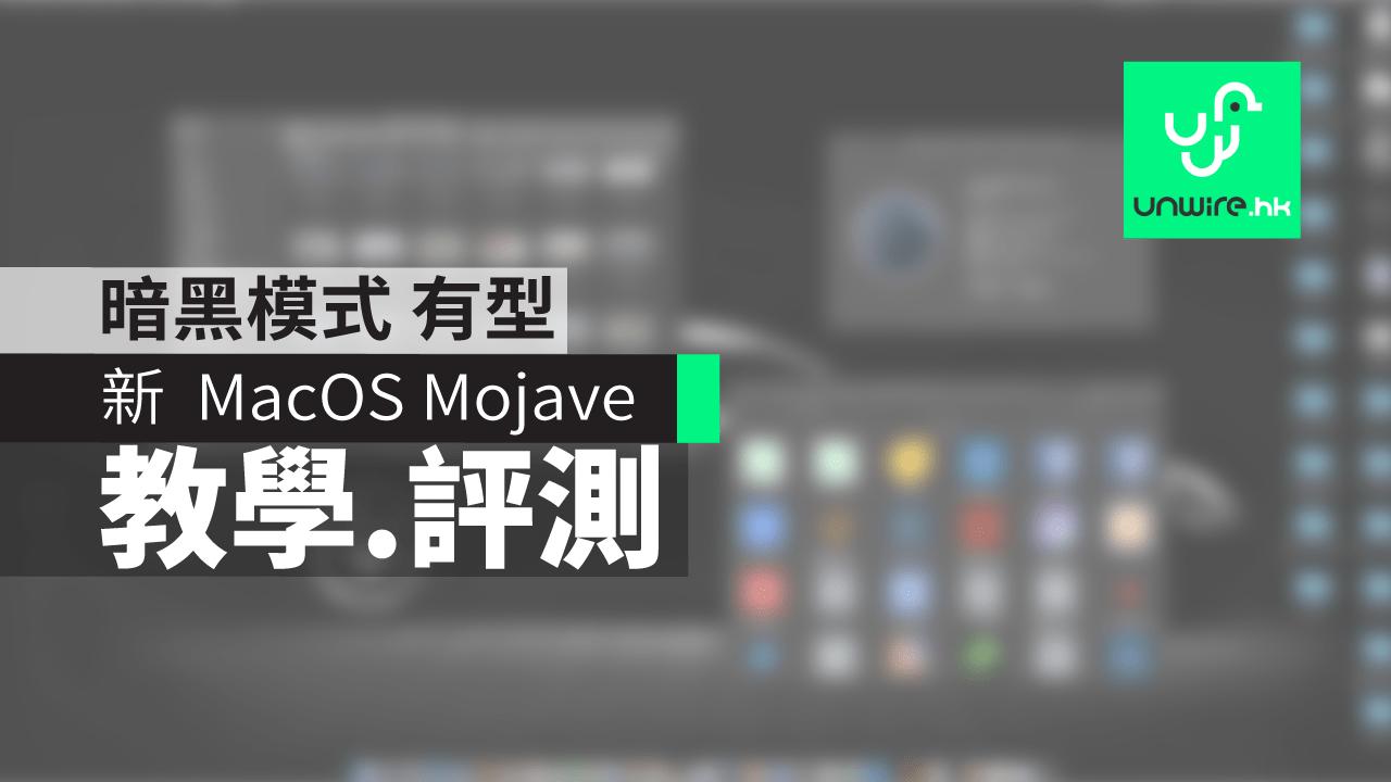 【教學】macOS Mojave 「Dark Mode 黑暗模式」評測及啟動方法