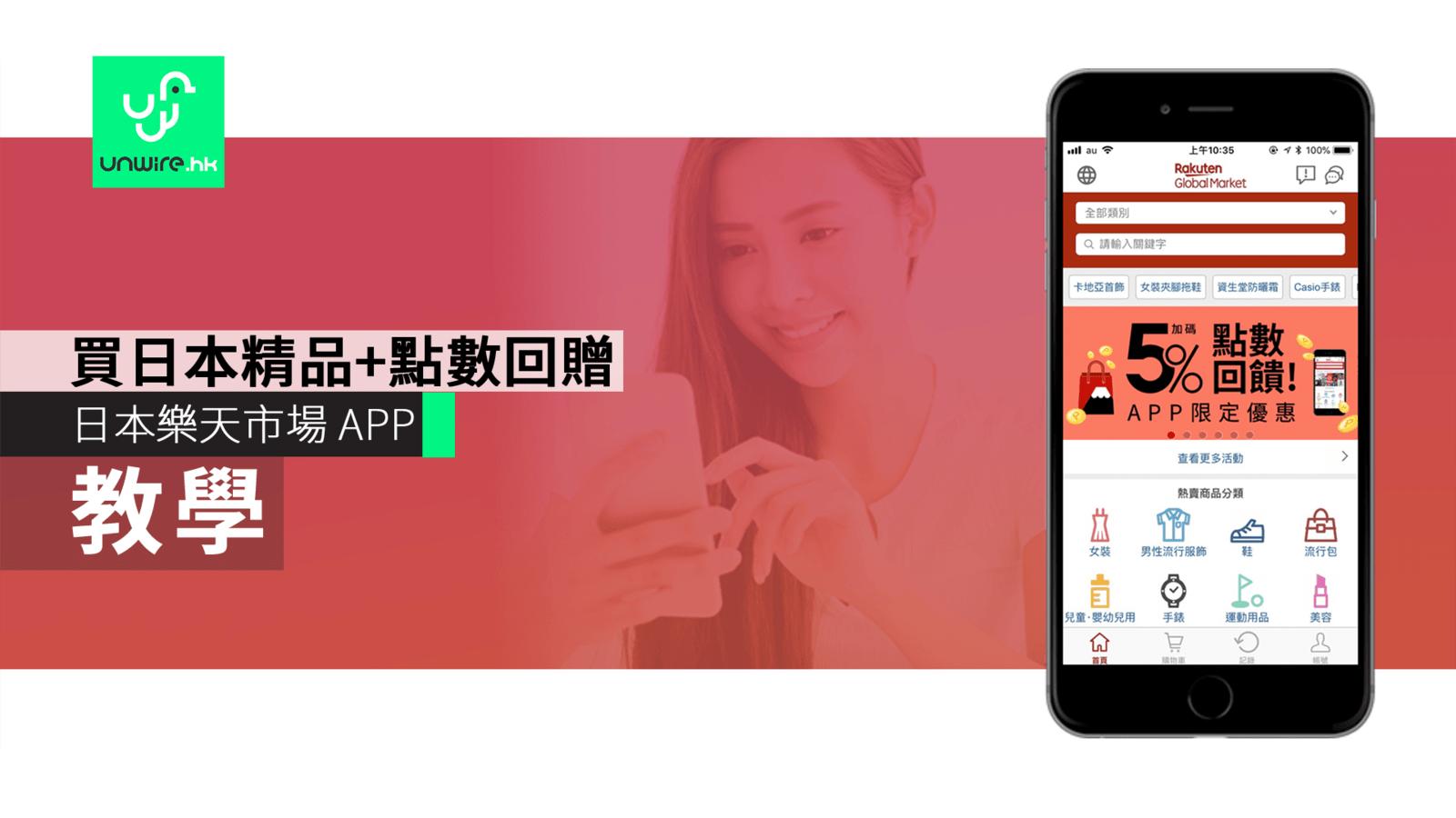 【教學】日本樂天市場 APP 選購精品 尊享額外點數優惠