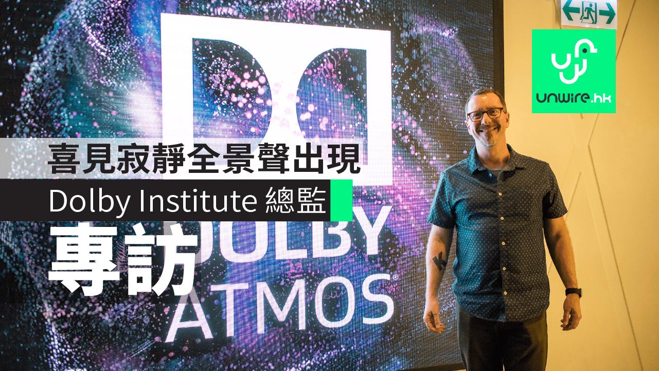 【專訪】Dolby Institute 總監:喜見「寂靜」全景聲出現