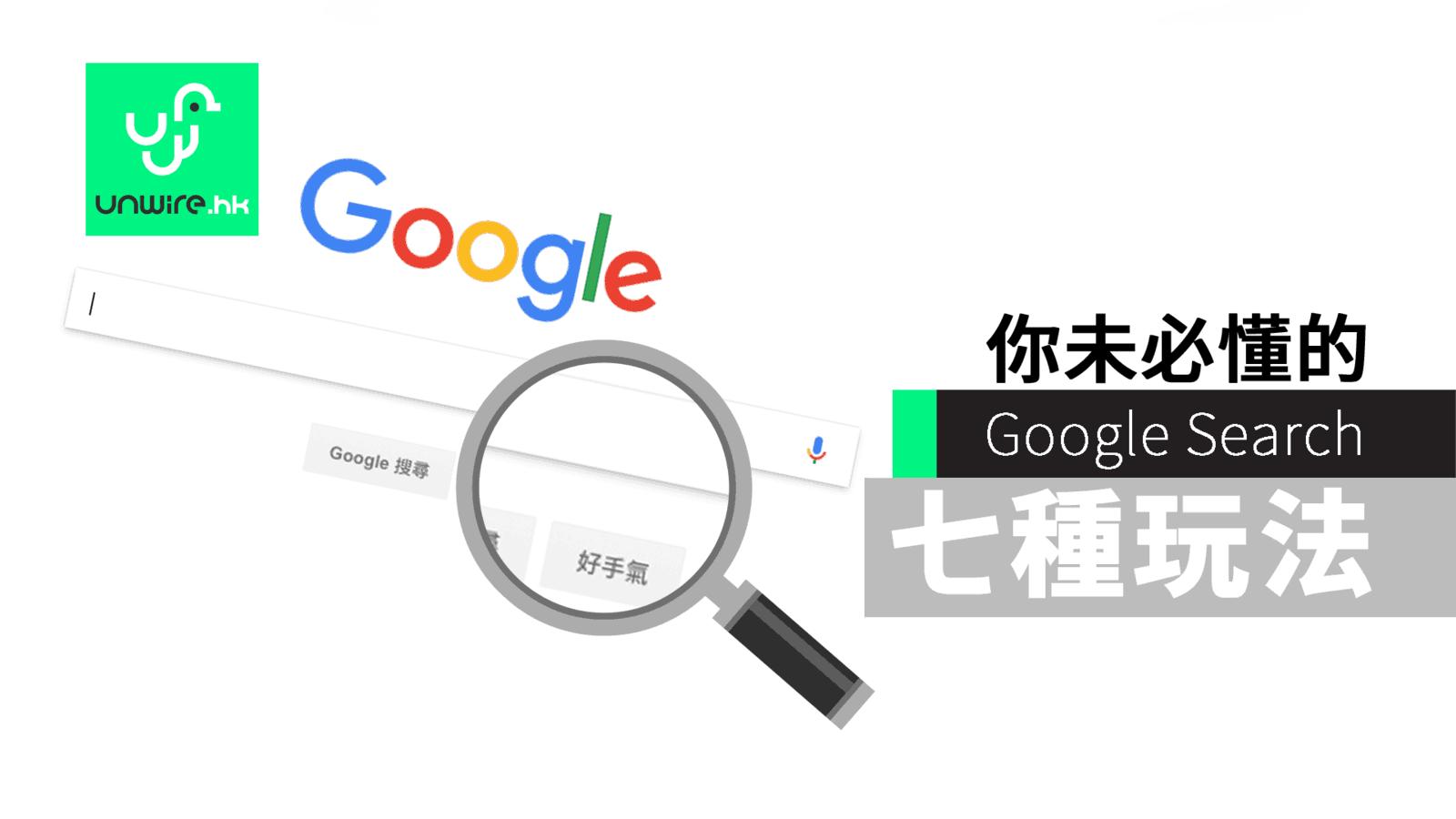 【unwire 小技巧】你未必懂的 Google Search 7 種玩法(更新)