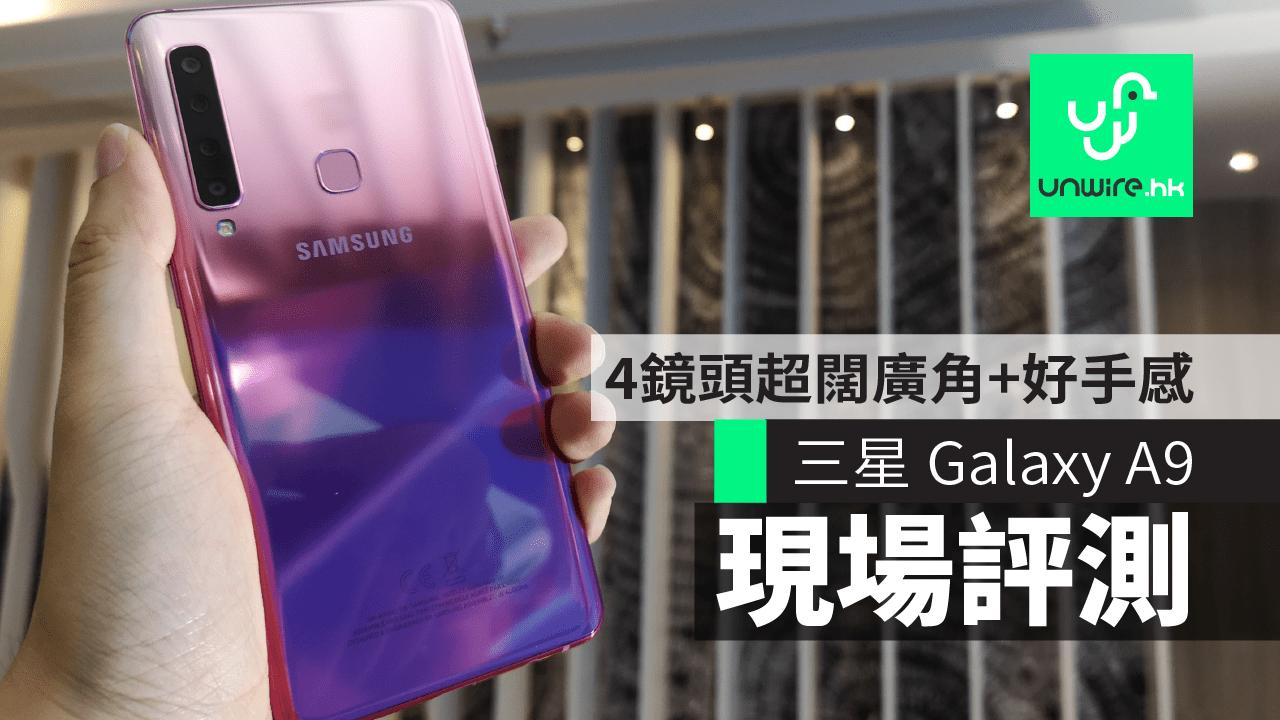 【Samsung A9 2018】三星 Galaxy A9 新版評測 4鏡頭超闊廣角+好手感