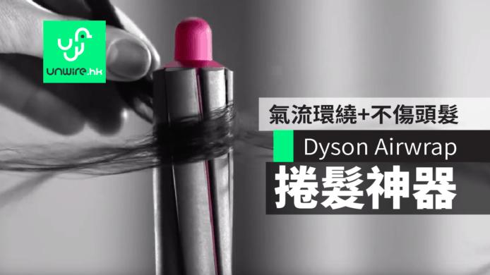 dyson airwrap - photo #23