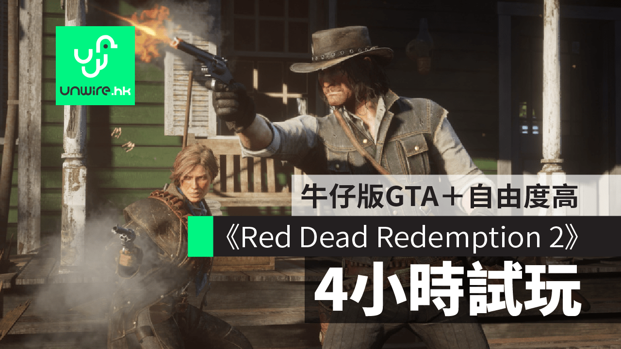 red dead redemption 2 實體 版
