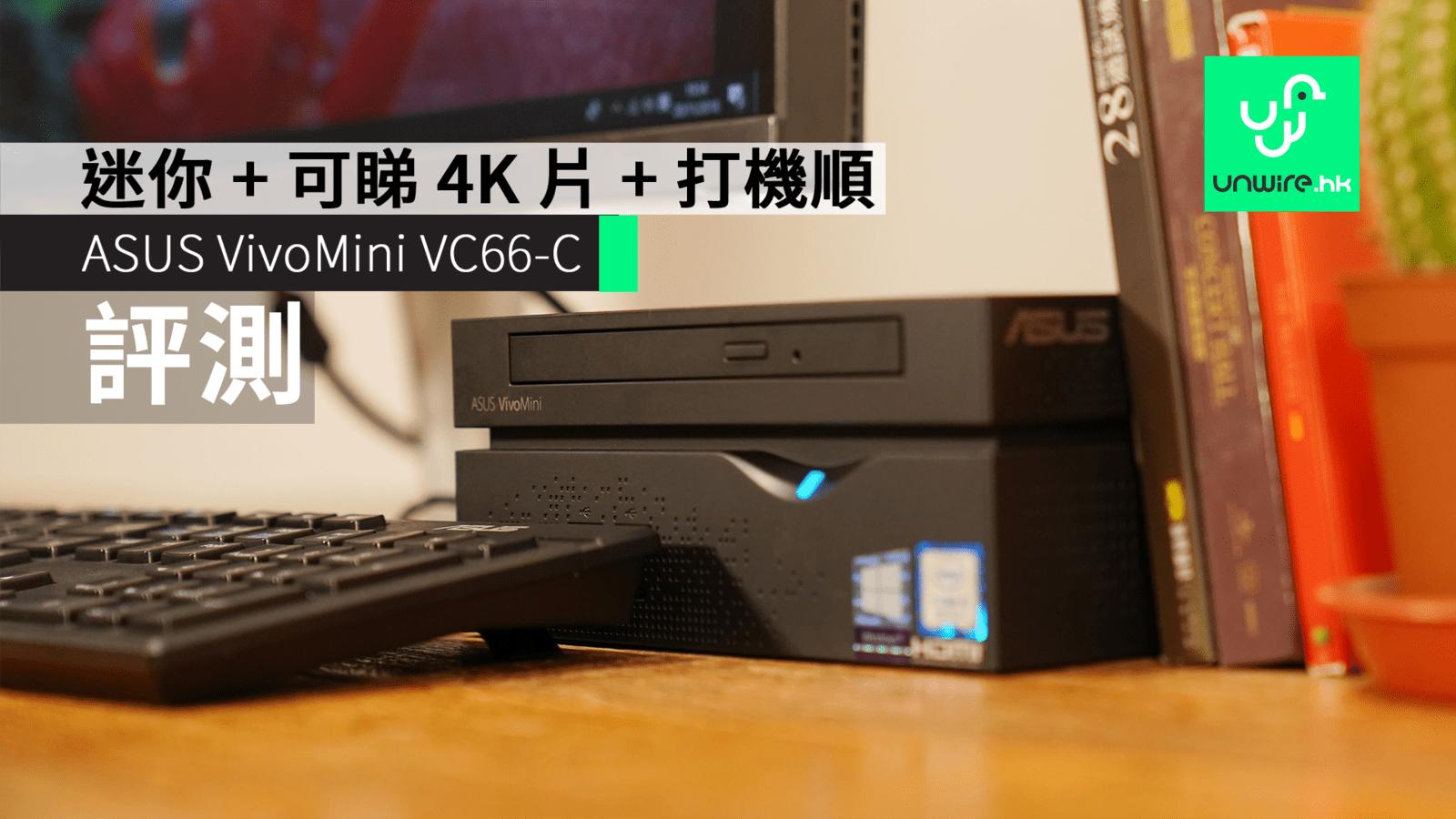 ASUS VivoMini VC66-C 迷你慳位 + 可睇 4K 片 + 打機順