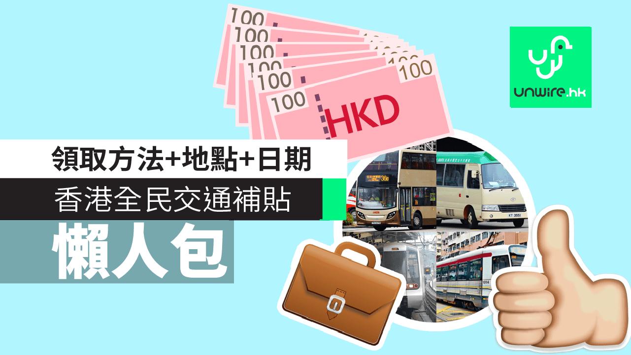 香港全民交通補貼明年推出 領取方法+地點+日期
