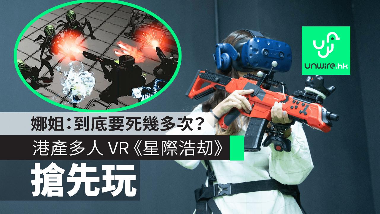 【試玩】港產多人科幻 VR Game《星際浩刧》 娜姐:到底要死幾多次?
