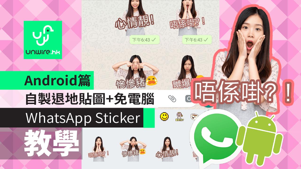 【教學】WhatsApp Sticker Android 篇 自製退地貼圖+免電腦