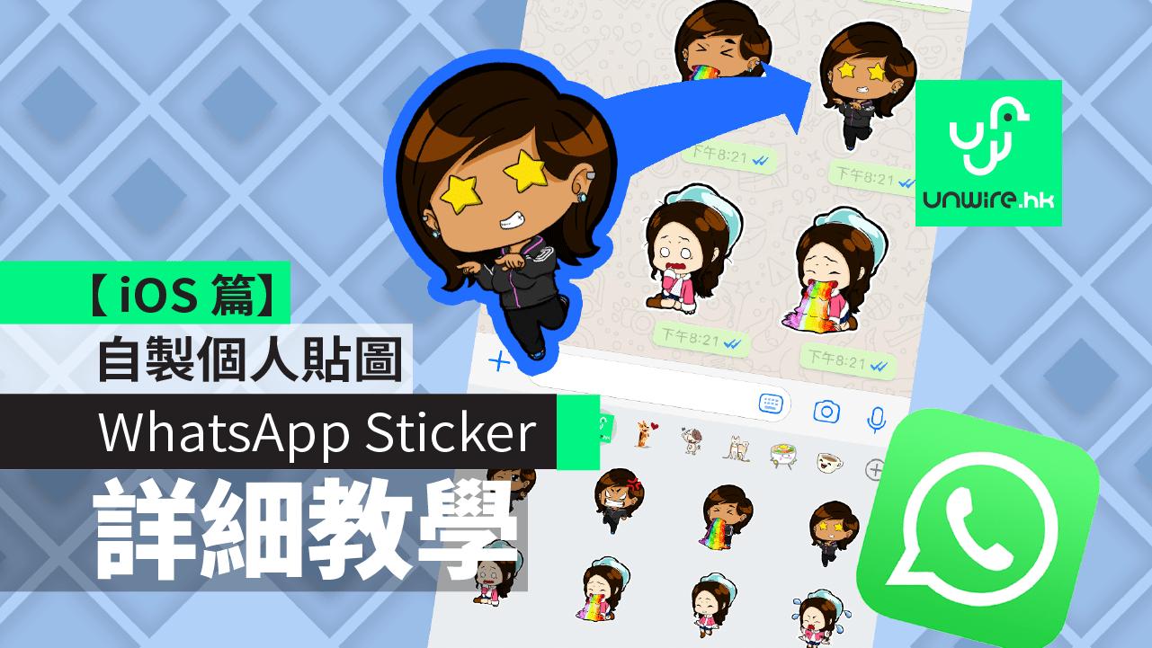 【教學】WhatsApp Sticker 自製個人貼圖 iOS 篇