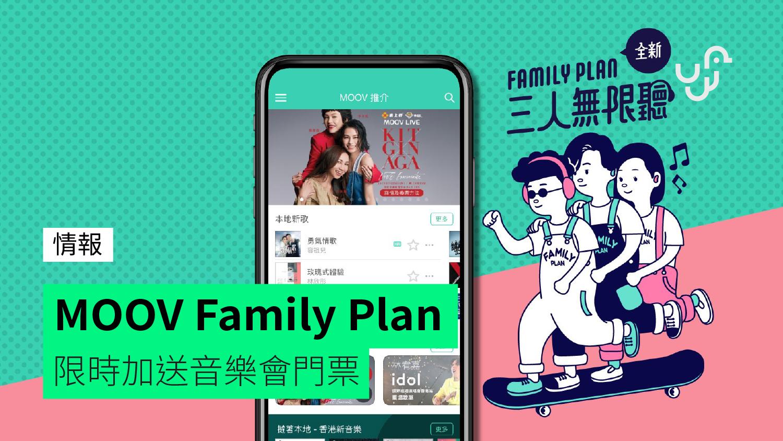 MOOV Family Plan平均每月$69 限時加送音樂會門票