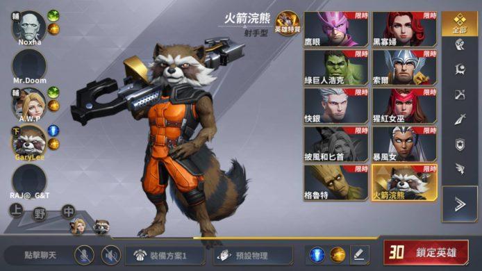 《Marvel Super War》Beta开始 MOBA 5打5 + 大技忠于原著 - UNWIRE.HK -61336467_326055238076315_7988961013934325760_n-694x390