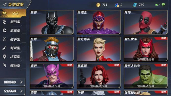 《Marvel Super War》Beta开始 MOBA 5打5 + 大技忠于原著 - UNWIRE.HK -61441834_433265320788663_5306629868862046208_n-694x390