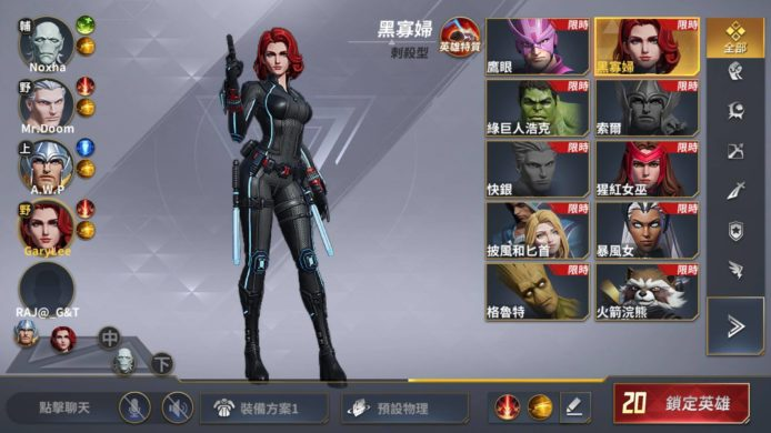 《Marvel Super War》Beta开始 MOBA 5打5 + 大技忠于原著 - UNWIRE.HK -61462605_611558545991330_7150022423486660608_n-694x390