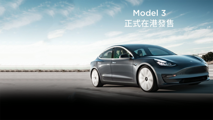 Tesla Model 3 Hong Kong Advertise one-for-one price delivery date