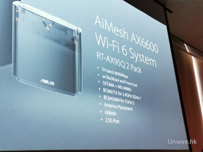 【Computex 2019】AiMesh AX6600 無線網絡系統 Wi-Fi 6 制式+6600Mbps 頻寬